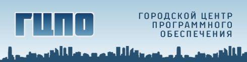 Городской центр программного обеспечения