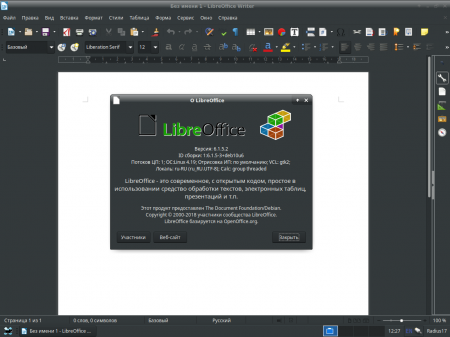 Обучение работе с LibreOffice